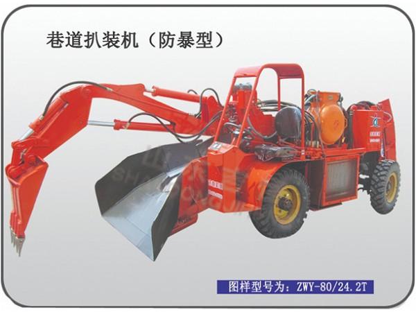 ZWY-80 24.2T防爆扒贝博足球app下载